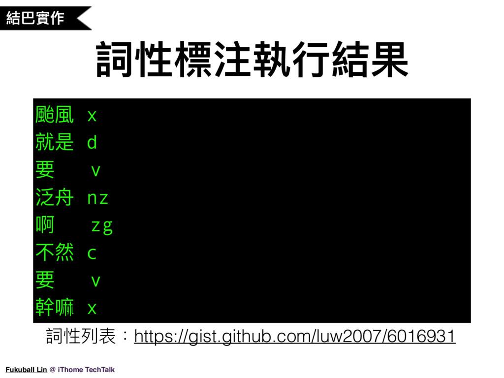 詞性標注執⾏行行結果 颱風 x 就是 d 要 v 泛⾈舟 nz 啊 zg 不然 c 要 v 幹...