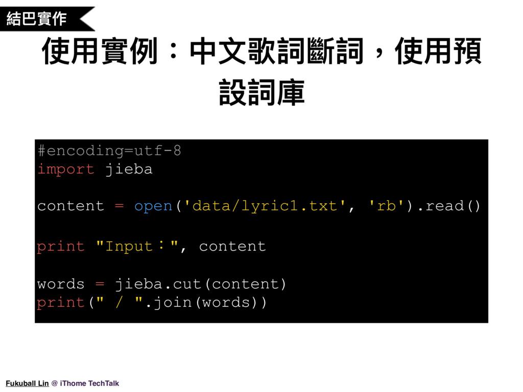 使⽤用實例例:中⽂文歌詞斷詞,使⽤用預 設詞庫 #encoding=utf-8 import ...