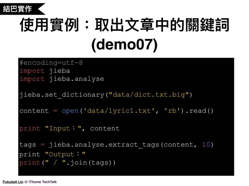 使⽤用實例例:取出⽂文章中的關鍵詞 (demo07) #encoding=utf-8 impo...