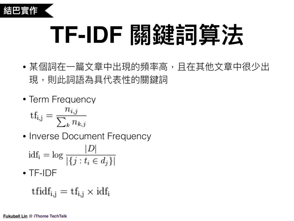 TF-IDF 關鍵詞算法 • 某個詞在⼀一篇⽂文章中出現的頻率⾼高,且在其他⽂文章中很少出 現...