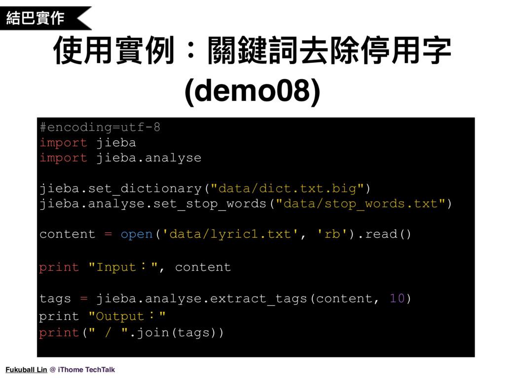 使⽤用實例例:關鍵詞去除停⽤用字 (demo08) #encoding=utf-8 impor...