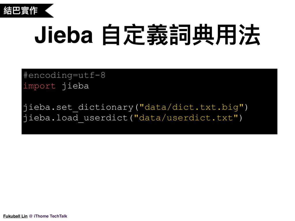 Jieba ⾃自定義詞典⽤用法 #encoding=utf-8 import jieba ji...