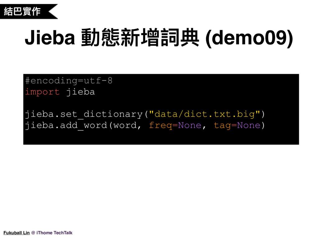 Jieba 動態新增詞典 (demo09) #encoding=utf-8 import ji...