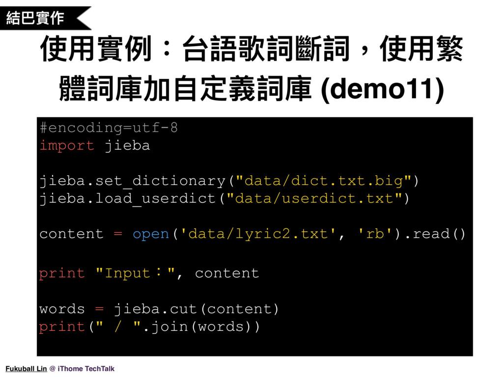 使⽤用實例例:台語歌詞斷詞,使⽤用繁 體詞庫加⾃自定義詞庫 (demo11) #encodin...