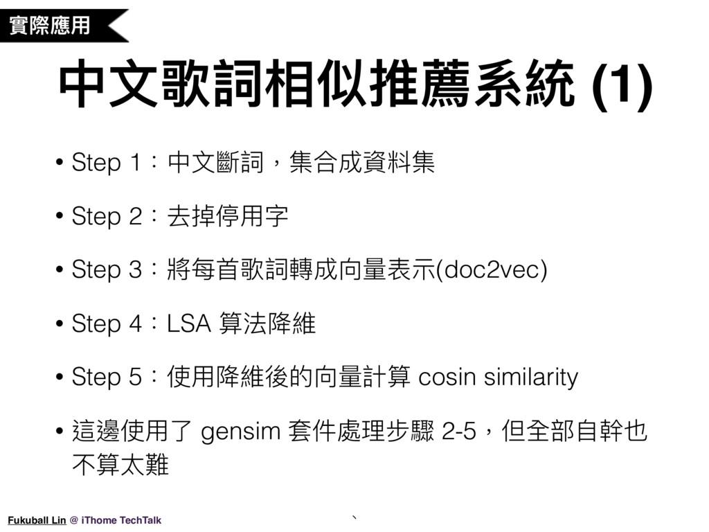 中⽂文歌詞相似推薦系統 (1) • Step 1:中⽂文斷詞,集合成資料集 • Step 2:...
