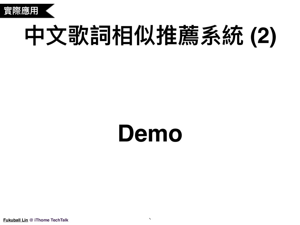 中⽂文歌詞相似推薦系統 (2) 、 Fukuball Lin @ iThome TechTal...