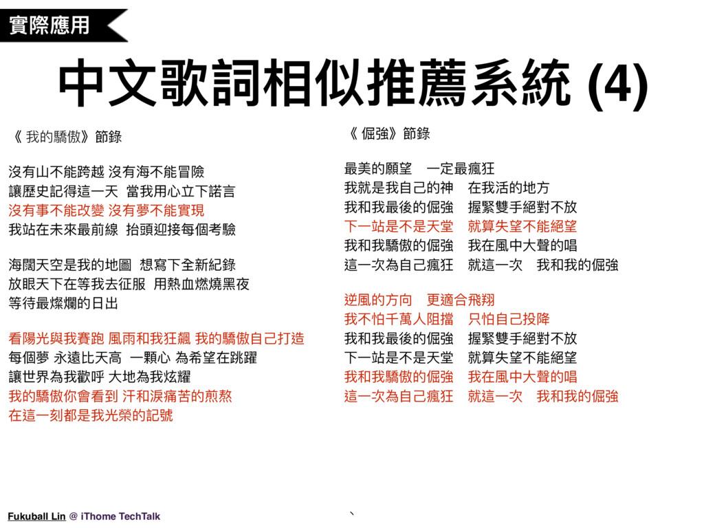 中⽂文歌詞相似推薦系統 (4) 、 Fukuball Lin @ iThome TechTal...