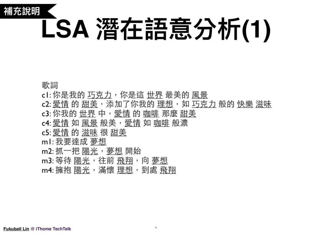 、 Fukuball Lin @ iThome TechTalk 補充說明 LSA 潛在語意分...