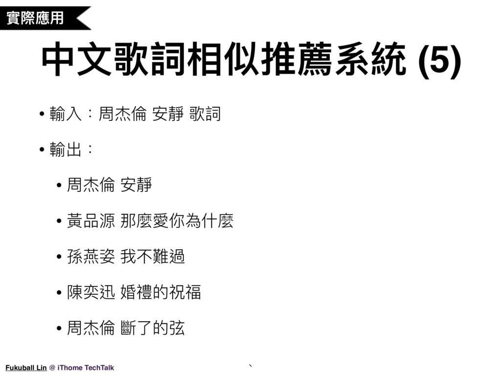 中⽂文歌詞相似推薦系統 (5) 、 Fukuball Lin @ iThome TechTal...