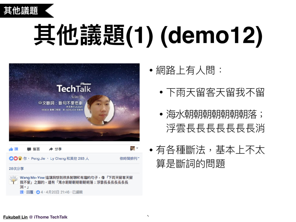 其他議題(1) (demo12) 、 Fukuball Lin @ iThome TechTa...