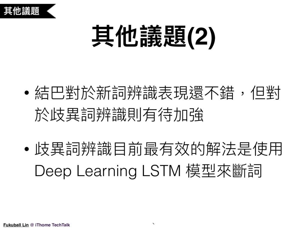 其他議題(2) 、 Fukuball Lin @ iThome TechTalk 其他議題 •...