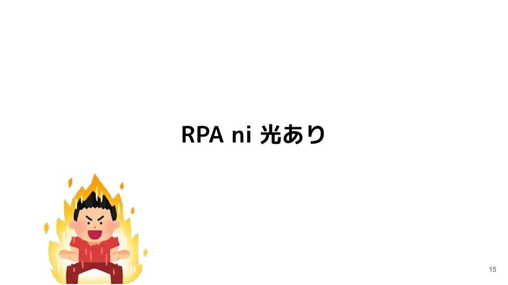 15 RPA ni 光あり
