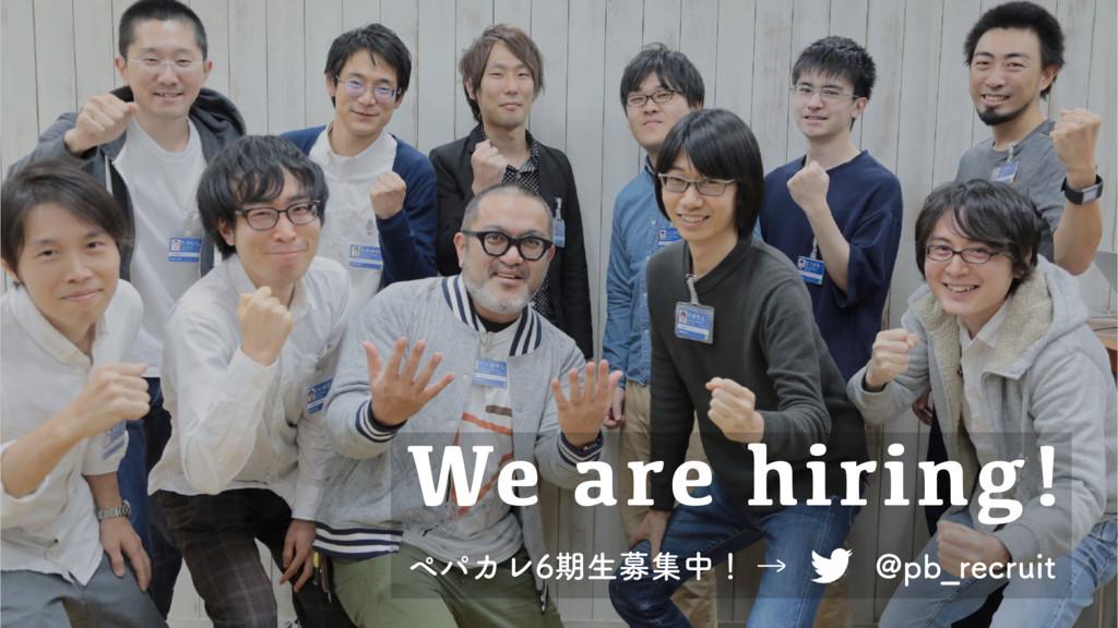 We are hiring! ϖύΧϨظੜืूதʂˠ !QC@SFDSVJU