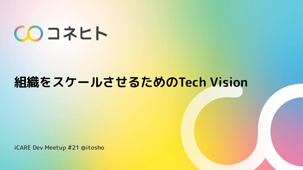 組織をスケールさせるためのTech Vision iCARE Dev Meetup #21 @...