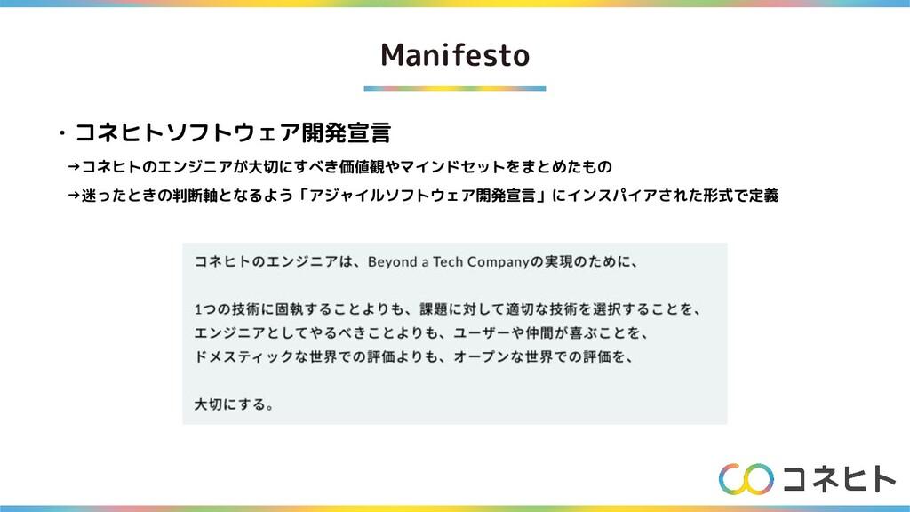Manifesto ・コネヒトソフトウェア開発宣言  →コネヒトのエンジニアが大切にすべき価値...