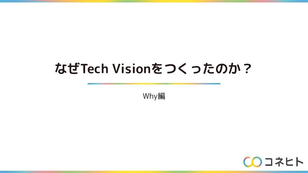なぜTech Visionをつくったのか? Why編