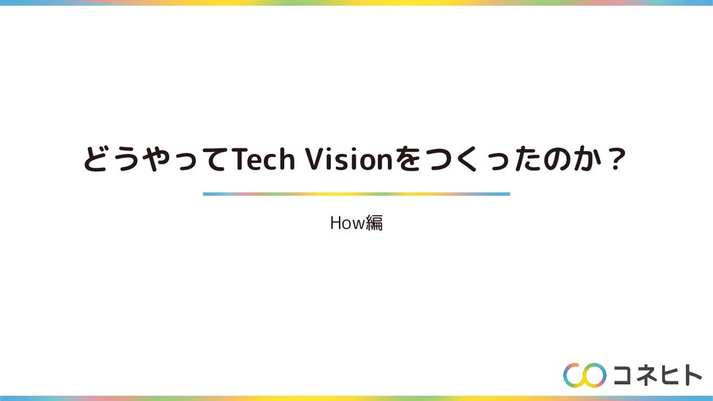 どうやってTech Visionをつくったのか? How編
