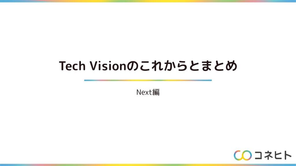 Tech Visionのこれからとまとめ Next編