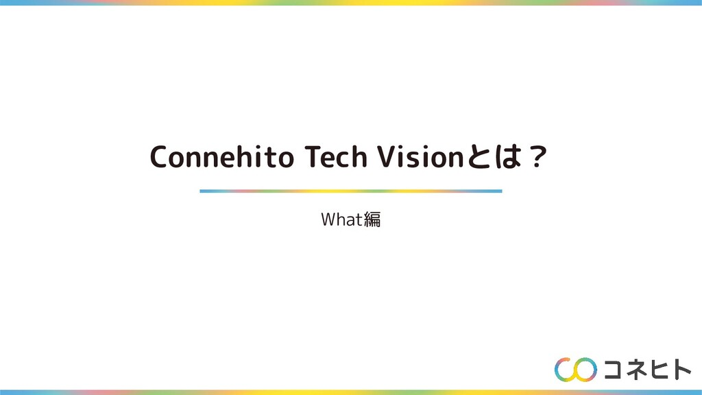 Connehito Tech Visionとは? What編