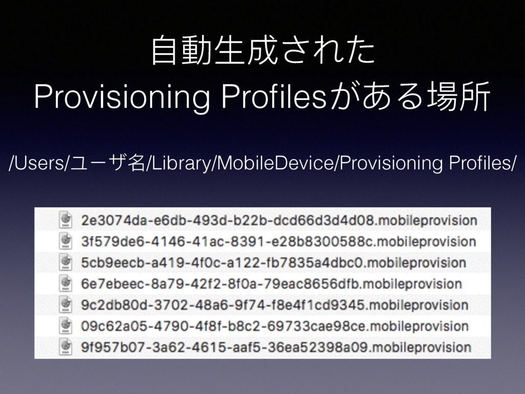 ᛔ㵕ኞ౮ͫ͵ Provisioning Profiles͘͢Ρ䁰ಅ /Users/ϳЄσݷ/...