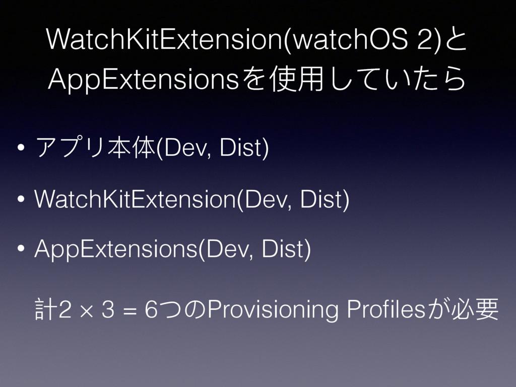 WatchKitExtension(watchOS 2); AppExtensionsΨֵአͭ...