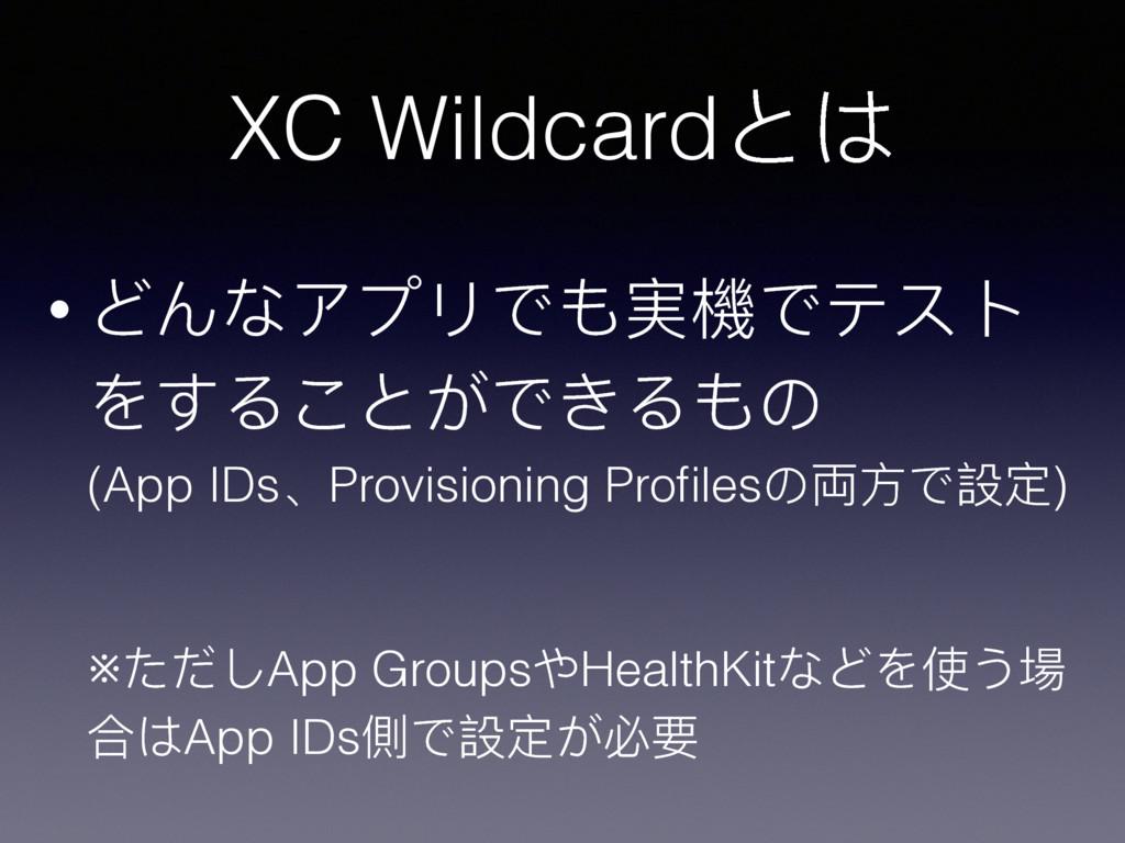 XC Wildcard;΅ • ͿΩίϤϷͽΘ䋚䱛ͽϓφϕ ΨͯΡͩ;͢ͽͣΡΘ΄ (Ap...