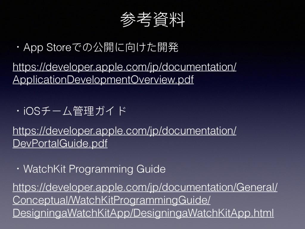 ݇ᘍ揾ා ɾiOSώЄϭᓕቘιαϖ https://developer.apple.com/...
