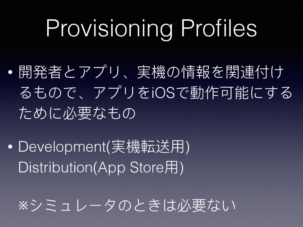 Provisioning Profiles • 樄咲ᘏ;ίϤϷ̵䋚䱛΄ఘ䁭Ψ樛昧՞ͧ ΡΘ΄ͽ̵...