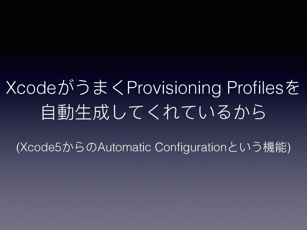 Xcode͢͜ΔͥProvisioning ProfilesΨ ᛔ㵕ኞ౮ͭͼͥͼ͚Ρ͡Ο ...