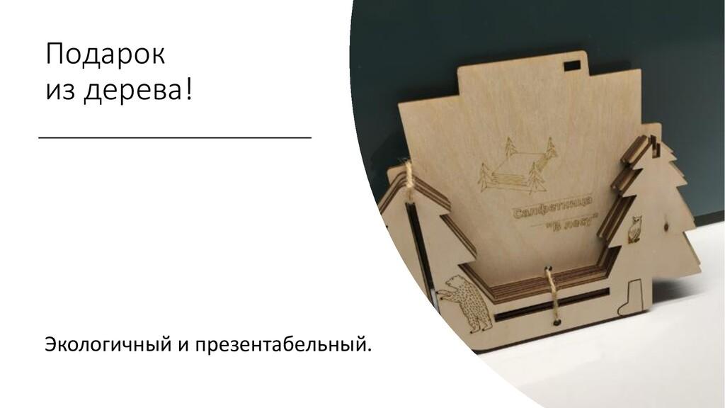 Confidential C Подарок из дерева! Экологичный и...
