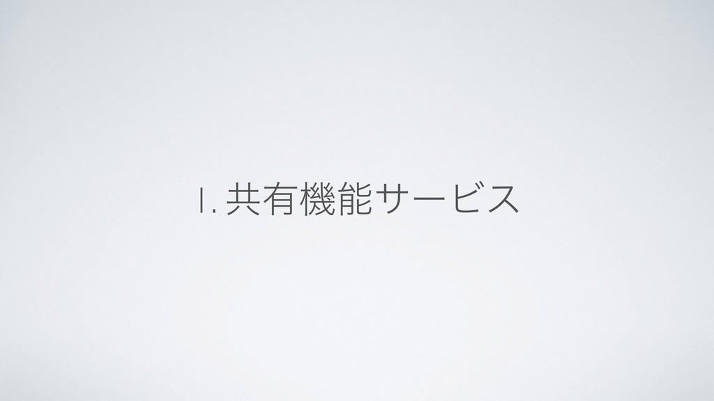 1. ڞ༗ػαʔϏε