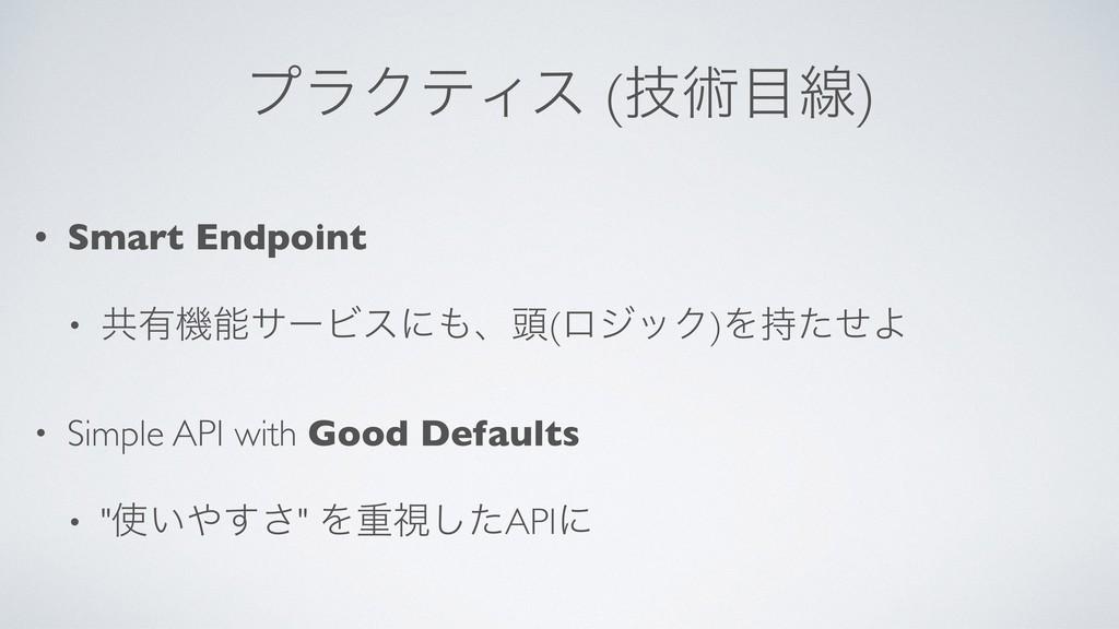 ϓϥΫςΟε (ٕज़ઢ) • Smart Endpoint • ڞ༗ػαʔϏεʹɺ಄(ϩ...