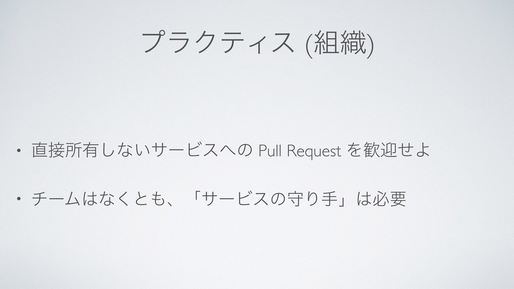 ϓϥΫςΟε (৫) • ॴ༗͠ͳ͍αʔϏεͷ Pull Request ΛܴͤΑ ...