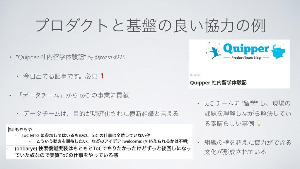 """ϓϩμΫτͱج൫ͷྑ͍ڠྗͷྫ • """"Quipper ࣾཹֶମݧه"""" by @masaki9..."""