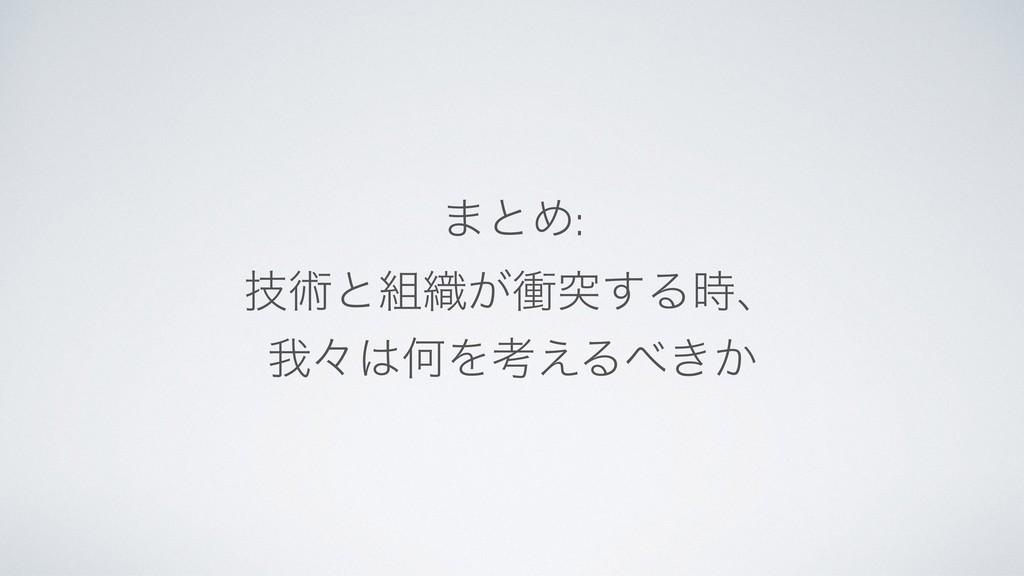 ·ͱΊ: ٕज़ͱ৫͕িಥ͢Δɺ զʑԿΛߟ͑Δ͖͔