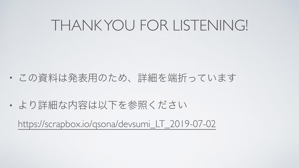 THANK YOU FOR LISTENING! • ͜ͷྉൃද༻ͷͨΊɺৄࡉΛં͍ͬͯ...