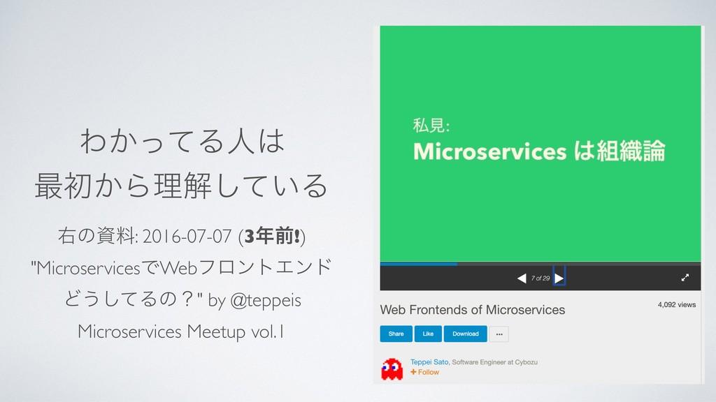 """Θ͔ͬͯΔਓ ࠷ॳ͔Βཧղ͍ͯ͠Δ ӈͷྉ: 2016-07-07 (3લ!) """"Mic..."""
