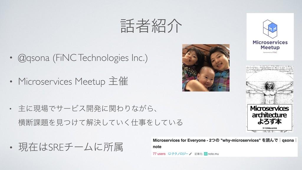 ऀհ • @qsona (FiNC Technologies Inc.) • Micros...