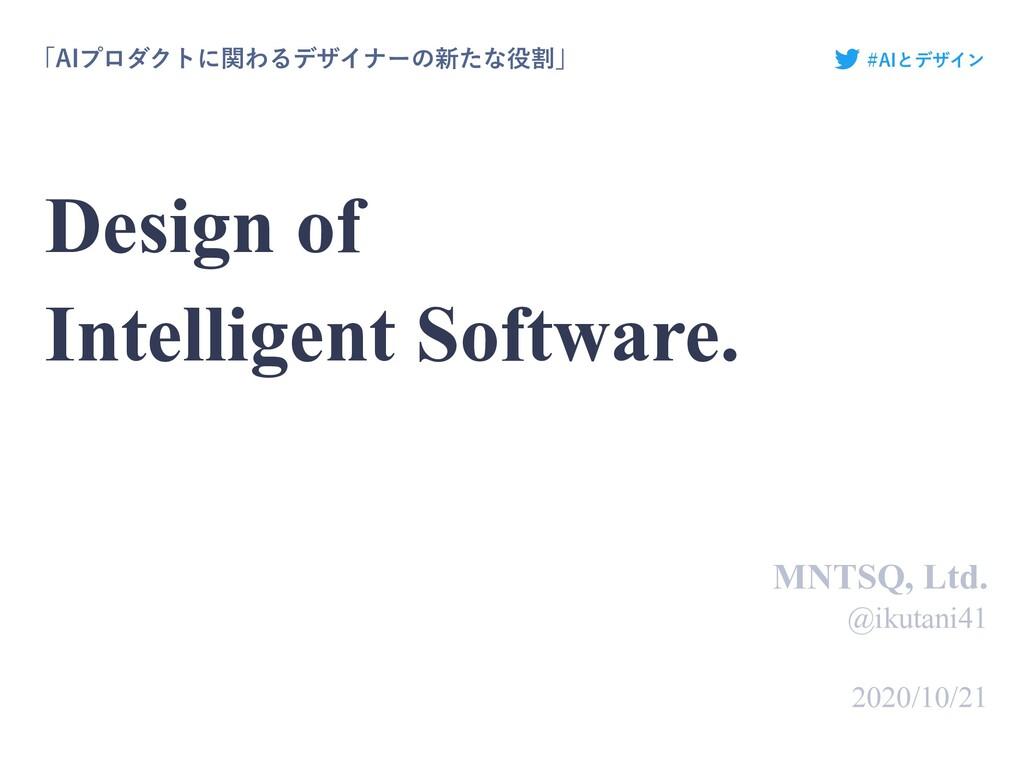 """Design of Intelligent Software. """"*ͱσβΠϯ ʮ""""*ϓϩμ..."""