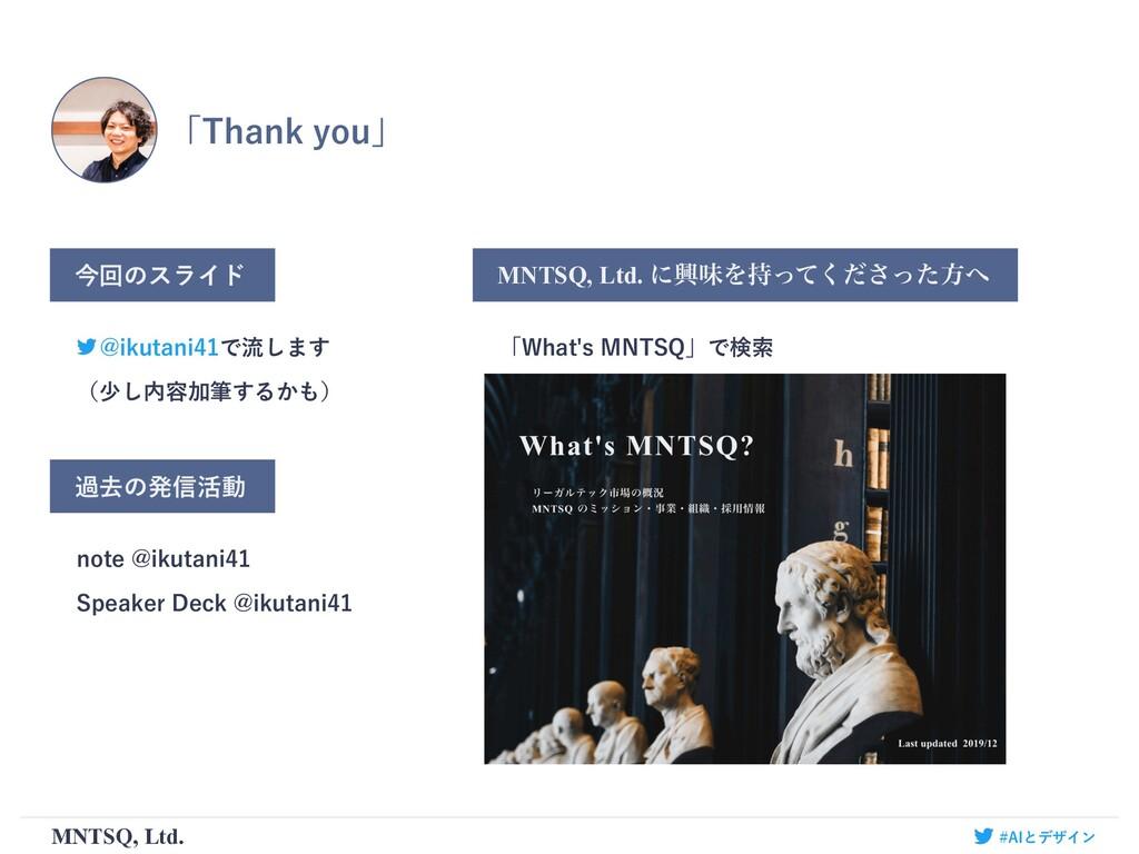 MNTSQ, Ltd. ʮ5IBOLZPVʯ ࠓճͷεϥΠυ MNTSQ, Ltd. ʹڵຯ...