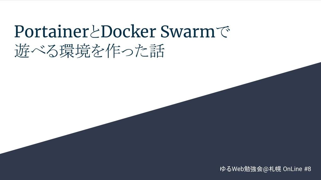 PortainerとDocker Swarmで 遊べる環境を作った話 ゆるWeb勉強会@札幌 ...