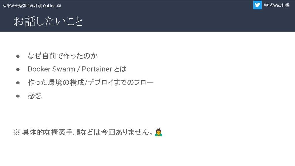 ゆるWeb勉強会@札幌 OnLine #8 #ゆるWeb札幌 お話したいこと ● なぜ自前で作...