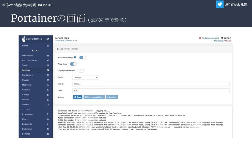 ゆるWeb勉強会@札幌 OnLine #8 #ゆるWeb札幌 Portainerの画面 (公式...