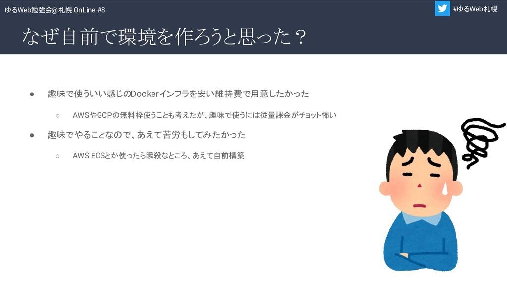 ゆるWeb勉強会@札幌 OnLine #8 #ゆるWeb札幌 なぜ自前で環境を作ろうと思った?...
