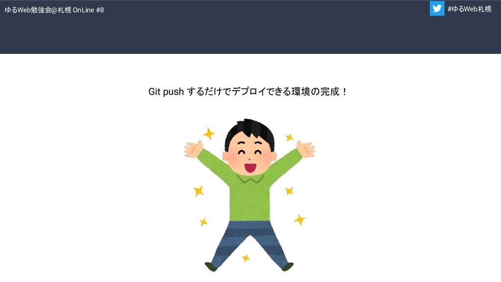 ゆるWeb勉強会@札幌 OnLine #8 #ゆるWeb札幌 Git push するだけでデプ...