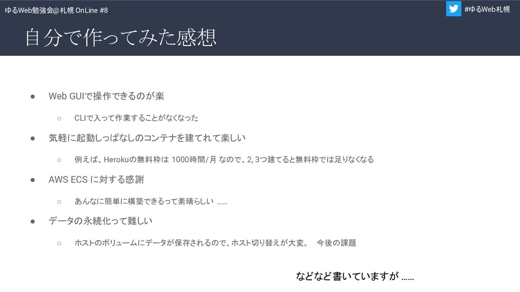 ゆるWeb勉強会@札幌 OnLine #8 #ゆるWeb札幌 自分で作ってみた感想 ● Web...
