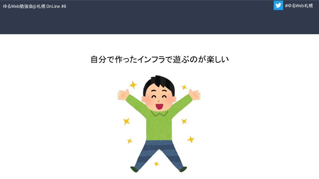 ゆるWeb勉強会@札幌 OnLine #8 #ゆるWeb札幌 自分で作ったインフラで遊ぶのが楽...