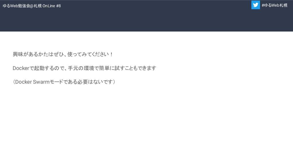 ゆるWeb勉強会@札幌 OnLine #8 #ゆるWeb札幌 興味があるかたはぜひ、使ってみて...