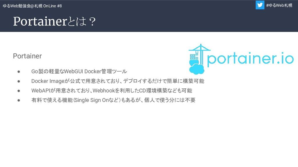 ゆるWeb勉強会@札幌 OnLine #8 #ゆるWeb札幌 Portainerとは? Por...