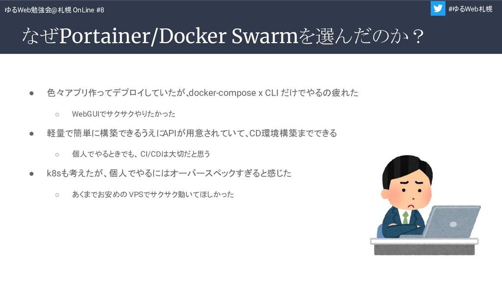 ゆるWeb勉強会@札幌 OnLine #8 #ゆるWeb札幌 なぜPortainer/Dock...